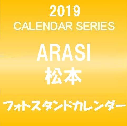 嵐 ARASI 松本 2019 卓上 フォトスタンドカレンダ...