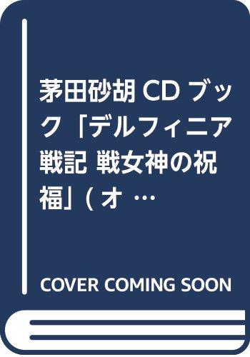 茅田砂胡CDブック「デルフィニア戦記 戦女神の祝福」 (オトモブックス)
