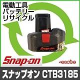 【お預かり再生】 スナップオン CTB3185 18V 電池パック セル 詰め替えサービス 1個 【6ヶ月保証付き】 - バッテリー 交換 充電