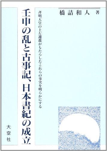 壬申の乱と古事記、日本書記の成立―斉明天皇の土佐遷都がもたらしたこれらの事実を明らかにする