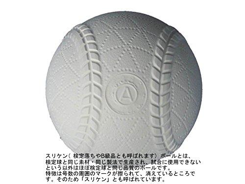 ナガセケンコー 新型ケンコーボールA号B級品 スリケン 1ダース(12個) A(B)-NEW 白 A号