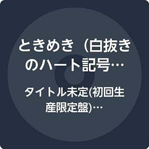 タイトル未定(初回生産限定盤)(TYPE-A)