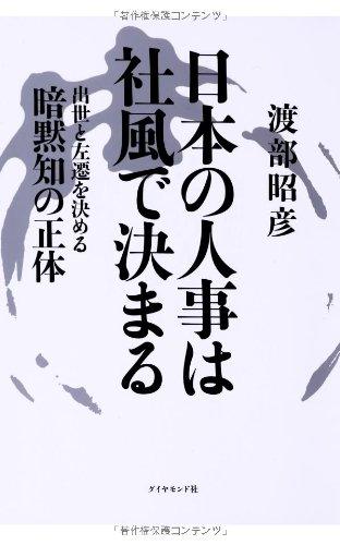 日本の人事は社風で決まる---出世と左遷を決める暗黙知の正体の詳細を見る