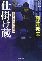 仕掛け蔵-日溜り勘兵衛極意帖(2) (双葉文庫)