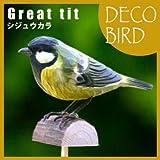 デコバード〈木彫りの野鳥シリーズ〉シジュウカラ