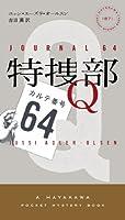 特捜部Q ―カルテ番号64― (ハヤカワ・ポケット・ミステリ)