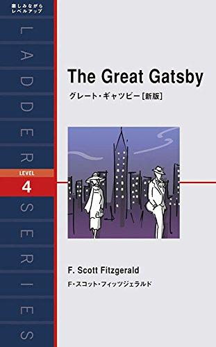 グレート・ギャツビー[新版] The Great Gatsby (ラダーシリーズ Level 4)の詳細を見る