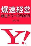 爆速経営—新生ヤフーの500日