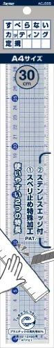 レイメイ藤井 定規 カッティング定規 すべらない 30cm ACJ555