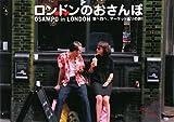 ロンドンのおさんぽ 画像
