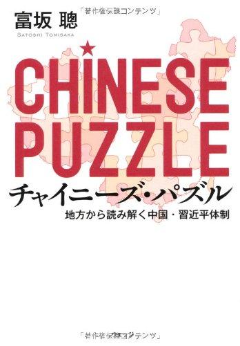 チャイニーズ・パズル―地方から読み解く中国・習近平体制の詳細を見る