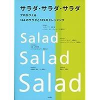 サラダ・サラダ・サラダ ―プロがつくる 166のサラダと109のドレッシング