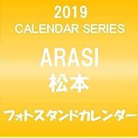 嵐 ARASI 松本 2019 卓上 フォトスタンドカレンダー 柄表示シール付き