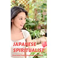 Japanese Spiritualist: Aina Uno Ver. (FJS Book 1) (English Edition)