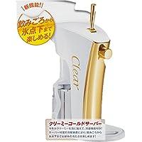 【冷却機能付きビールサーバー!!】 クリアアサヒ クリーミーコールドサーバー縀年版