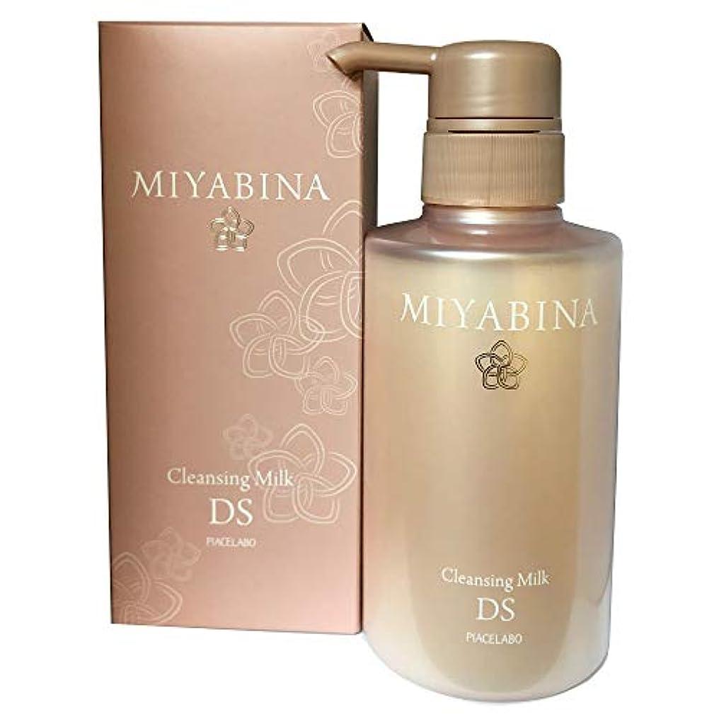 早く防ぐ先生ミヤビナ クレンジングミルク DS(乾燥肌) 270g