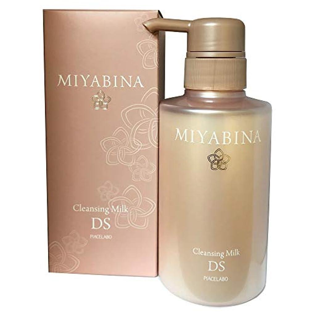 高潔な段階是正ミヤビナ クレンジングミルク DS(乾燥肌) 270g