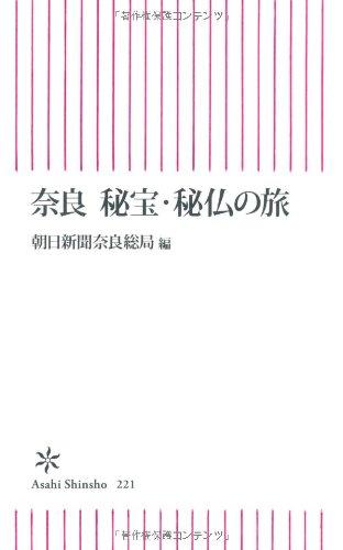 奈良 秘宝・秘仏の旅 (朝日新書)の詳細を見る