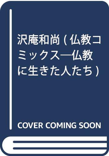 沢庵和尚 (仏教コミックス―仏教に生きた人たち)