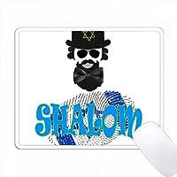 シャローム。こんにちは。人気のあるユダヤ人の言葉。 PC Mouse Pad パソコン マウスパッド