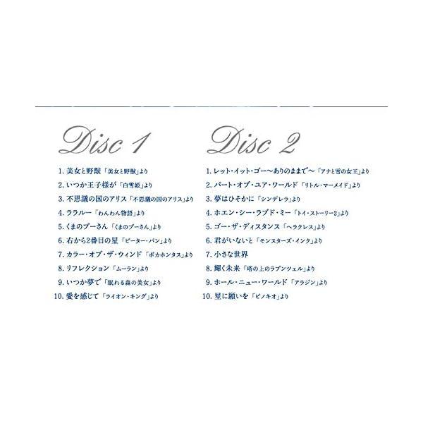 リラクシング・ピアノ~ベスト ディズニー・コレ...の紹介画像3