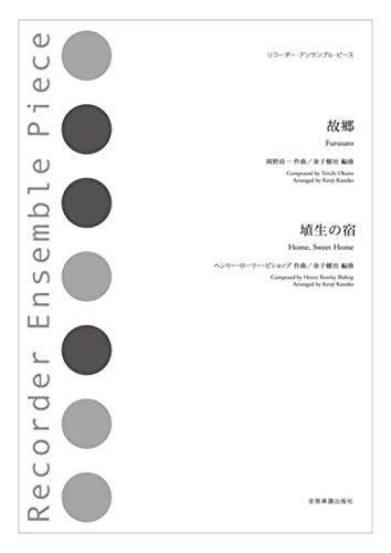 リコーダーアンサンブルピース 故郷/埴生の宿 (リコーダー・アンサンブル・ピース)