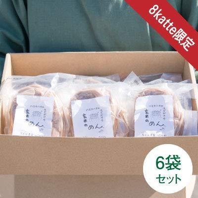 茅野市 ハマタハタ グルテンフリー はざ掛け 玄米麺 6食セット