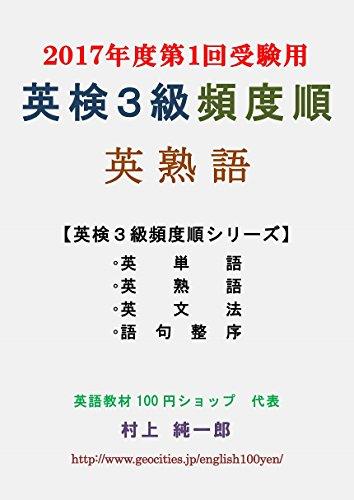 英検3級 頻度順 英熟語 (2017年度第1回受験用)