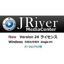JRiver Media Center Ver24 Windows版・アップグレード・ライセンス