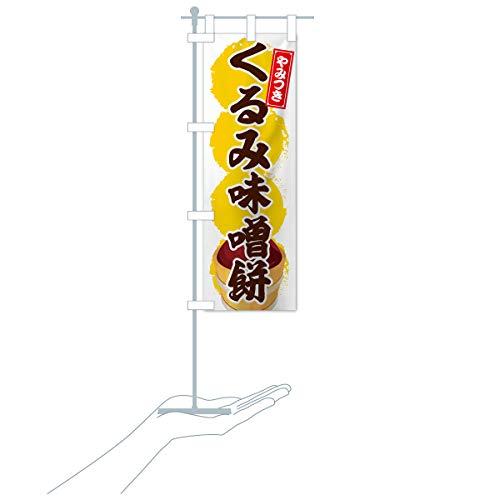 卓上ミニくるみ味噌餅 のぼり旗 サイズ選べます(卓上ミニのぼり10x30cm 立て台付き)