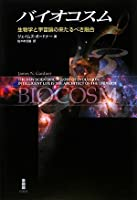 バイオコスム―生物学と宇宙論の来たるべき融合