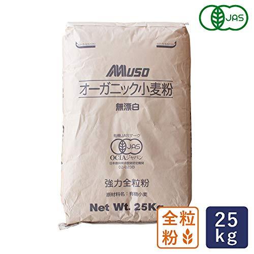 全粒粉 有機JAS オーガニック小麦 強力全粒粉 MUSO 業務用 25kg 無漂白__【沖縄は別途