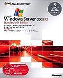 Microsoft Windows Server 2003 R2 Standard x64 Edition 5CAL付 日本語版 アカデミック