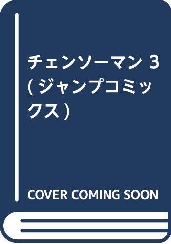 チェンソーマン 3 (ジャンプコミックス)