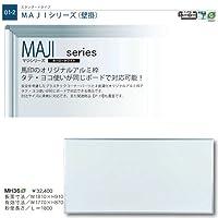 MAJI series(壁掛)ホーローホワイトボードW1810×H910【MH36】