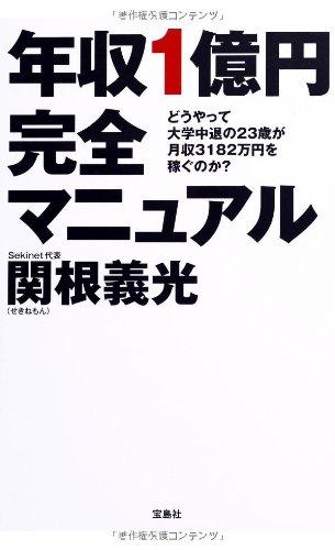 年収1億円完全マニュアル...