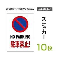 「NO PARKING 駐車禁止!」【ステッカー シール】タテ・大 200×276mm (sticker-059-10) (10枚組)