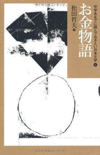 4お金物語 (中学生までに読んでおきたい日本文学)の詳細を見る