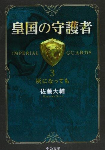 皇国の守護者3 - 灰になっても (中公文庫)の詳細を見る