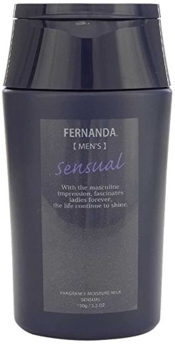 コーナー防衛自動FERNANDA(フェルナンダ) Fragrance Moisture Milk For MEN Sensual (モイスチャー ミルク フォーメン センスアル)