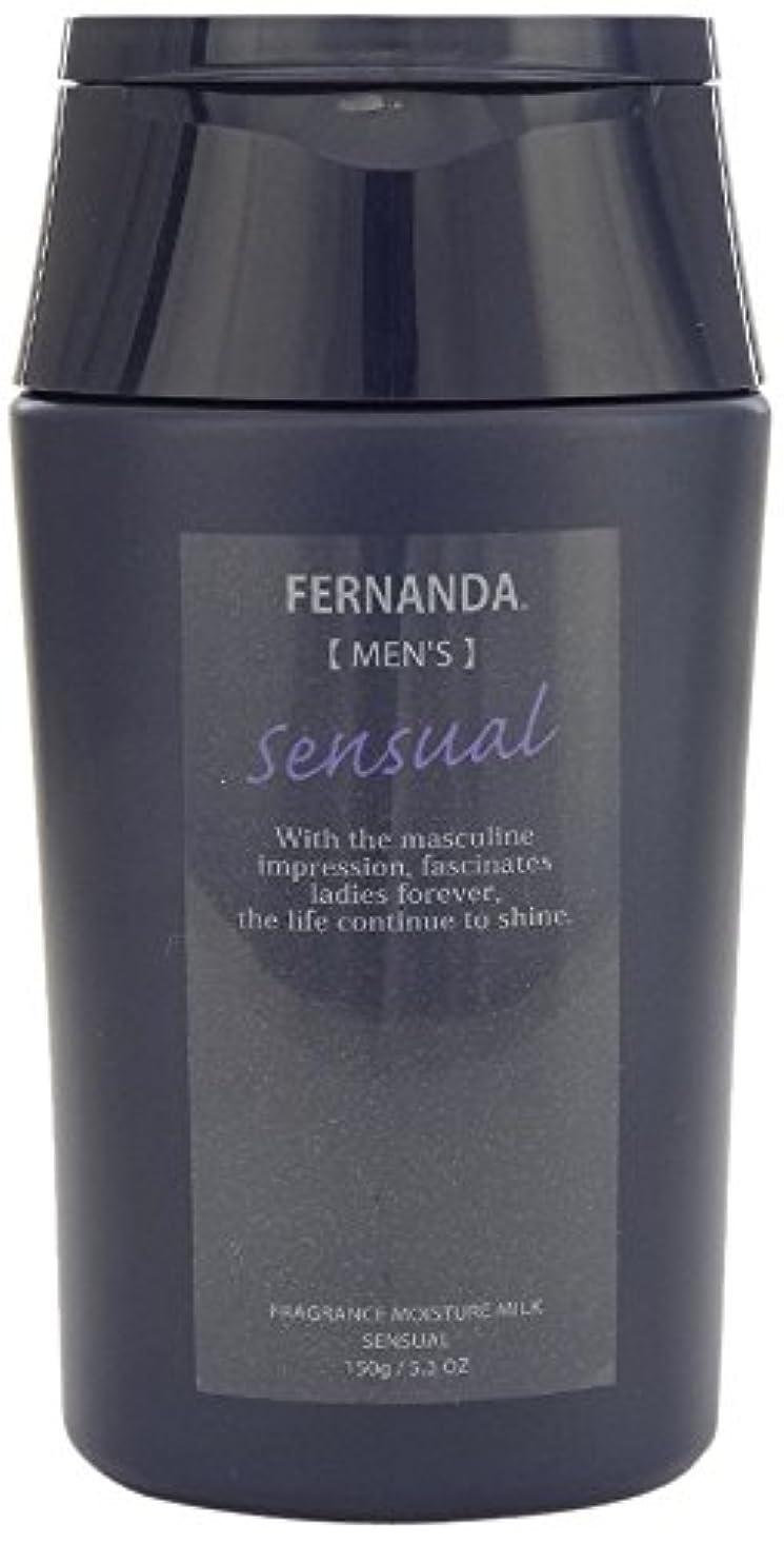 勝利した広告引っ張るFERNANDA(フェルナンダ) Fragrance Moisture Milk For MEN Sensual (モイスチャー ミルク フォーメン センスアル)