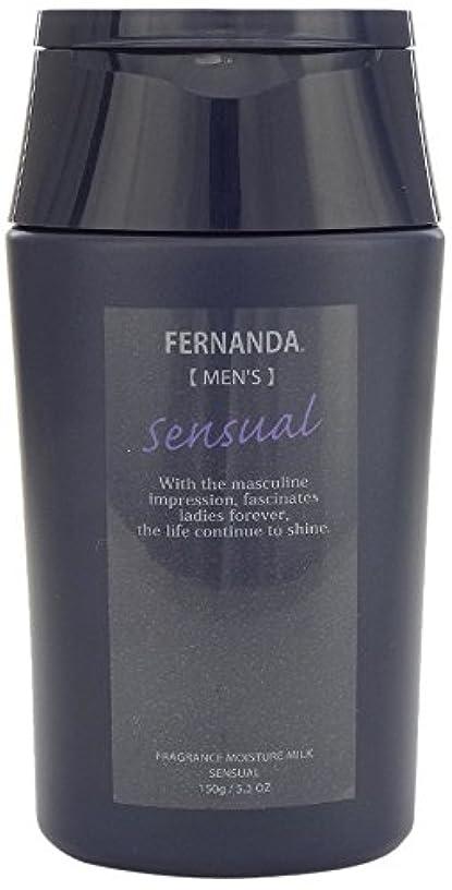 美しい自明キャンベラFERNANDA(フェルナンダ) Fragrance Moisture Milk For MEN Sensual (モイスチャー ミルク フォーメン センスアル)