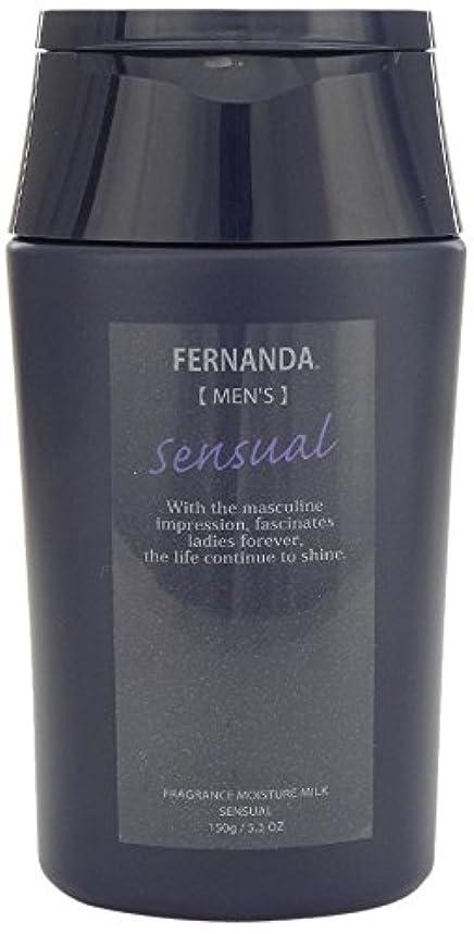 日記野心成分FERNANDA(フェルナンダ) Fragrance Moisture Milk For MEN Sensual (モイスチャー ミルク フォーメン センスアル)