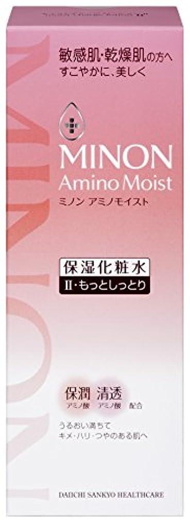 かび臭いにおい贅沢ミノン アミノモイスト モイストチャージ ローションII(もっとしっとりタイプ) 150mL