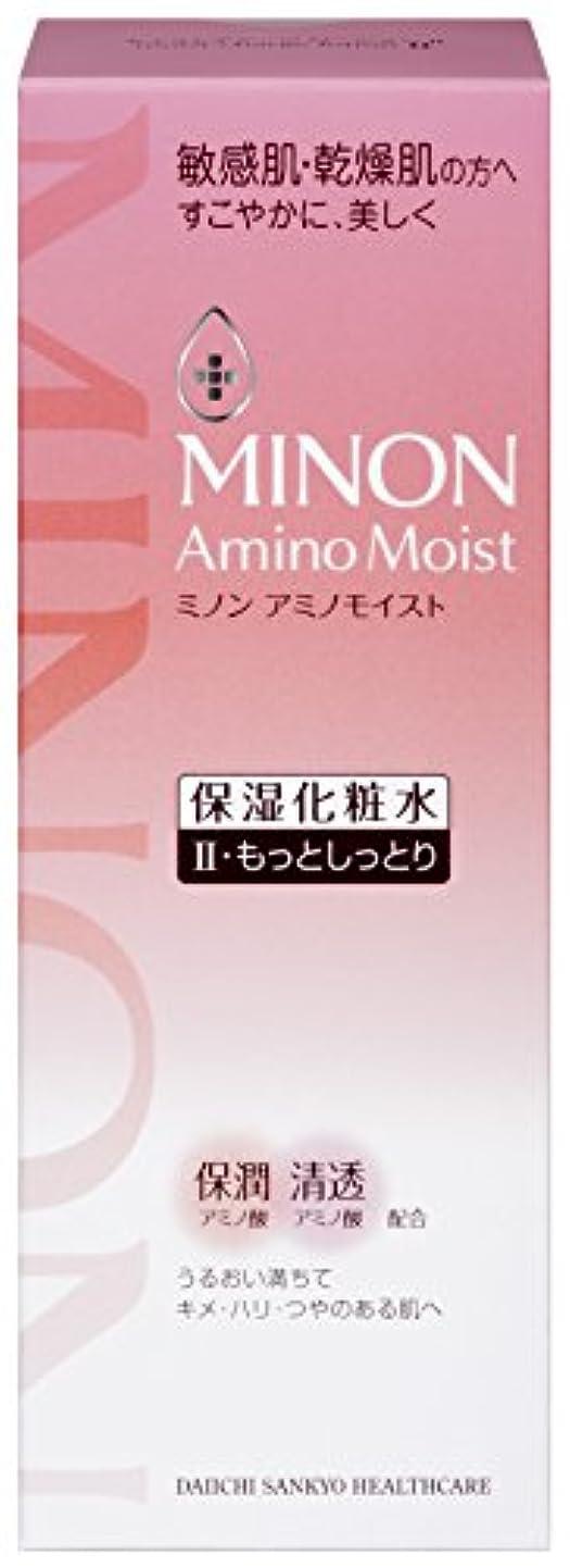 祝福する鍔ドラマミノン アミノモイスト モイストチャージ ローションII(もっとしっとりタイプ) 150mL