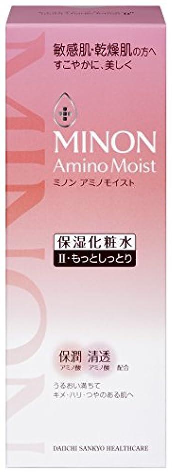 目的とても多くの縮約ミノン アミノモイスト モイストチャージ ローションII(もっとしっとりタイプ) 150mL