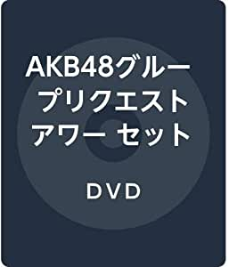 AKB48グループリクエストアワー セットリストベスト50 2020(DVD3枚組)