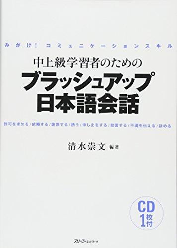 中上級学習者のためのブラッシュアップ日本語会話―みがけ!コミュニケーションスキルの詳細を見る