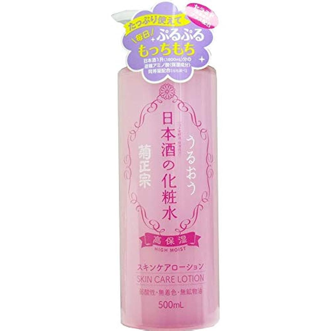 定数ボウルホステス日本酒の化粧水 菊政宗 化粧水 500ml×2本セット