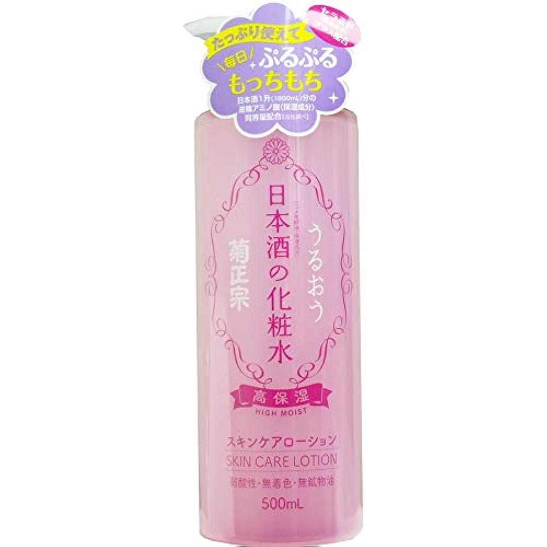 ナチュラルガラガラ苦しみ日本酒の化粧水 菊政宗 化粧水 500ml×2本セット